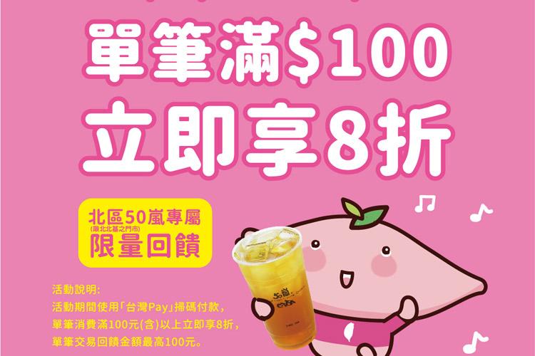 (圖/台灣Pay)