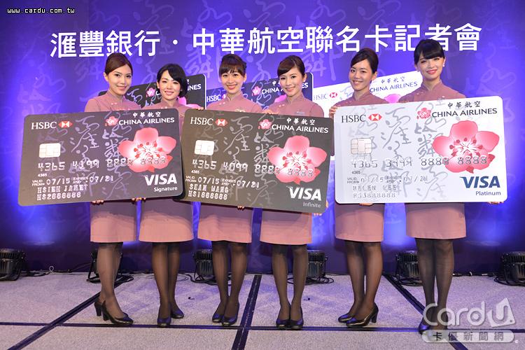 滙豐銀行與中華航空的10年發卡合約,將於2020年到期,業者傳聞由中國信託搶婚成功(圖/卡優新聞網)