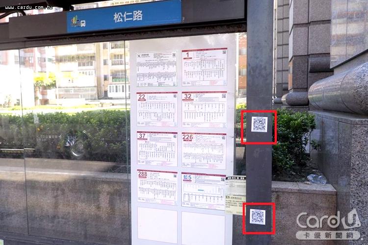 只要掃瞄公車站位張貼的QR Code,即可取得雙北市各行經公車預估到站時間(圖/台北市政府 提供)