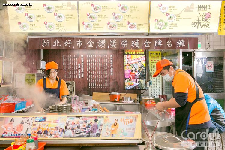 瑞芳美食廣場豐味肉焿由二代老闆承接,努力提升軟體面實力,獲頒5星樂活名攤(圖/新北市政府 提供)