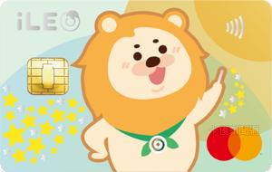 第一銀行_iLEO信用卡_MasterCard鈦金卡