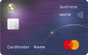 兆豐商銀_世界卡_MasterCard世界商務卡