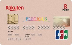 樂天信用卡JCB晶緻卡