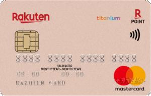 樂天信用卡MasterCard鈦金卡