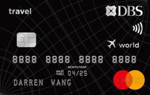 星展銀行_飛行卡_MasterCard世界卡