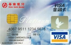 簽帳金融卡VISA白金卡