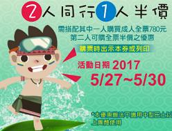 (圖/九族文化村)