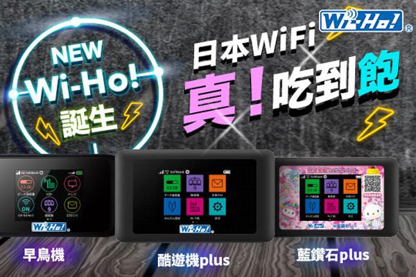 圖/Wi-Ho