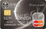 萬家福MEGA聯名卡MasterCard白金卡