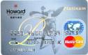 福華聯名卡MasterCard白金卡