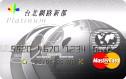 台北市政府認同卡MasterCard白金卡