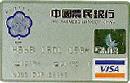 中國農民銀行VISA卡VISA普卡