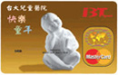 小太陽健康卡MasterCard金卡