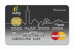 台北市政府悠遊認同白金卡MasterCard白金卡