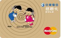 中華電信感恩卡MasterCard金卡