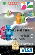國泰世華悠遊聯名卡VISA白金卡