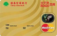遠東SOGO聯名卡MasterCard金卡