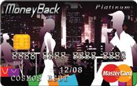 Money Back白金卡MasterCard白金卡