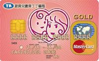 丁丁藥局悠遊聯名卡MasterCard金卡