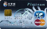 京華城聯名卡MasterCard白金卡