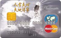 指南宮聯名卡MasterCard白金卡