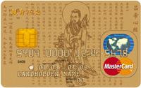 指南宮聯名卡MasterCard金卡