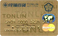 統領百貨聯名卡MasterCard金卡