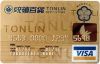 統領百貨聯名卡VISA金卡