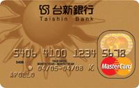 太陽卡MasterCard金卡