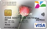 玫瑰悠遊聯名卡VISA白金卡