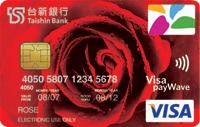 玫瑰悠遊聯名卡VISA普卡