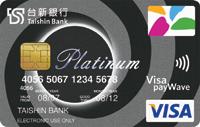 太陽悠遊聯名卡VISA白金卡