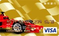 F1加油卡VISA金卡
