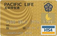 太平洋生活卡VISA金卡