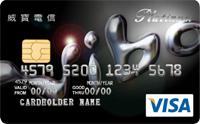 威寶電信聯名卡VISA白金卡
