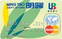 明曜百貨聯名卡MasterCard普卡