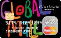 環球購物中心聯名卡MasterCard白金卡