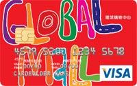 環球購物中心聯名卡VISA普卡