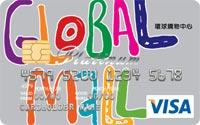 環球購物中心聯名卡VISA白金卡
