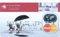 凱撒大飯店聯名卡MasterCard普卡