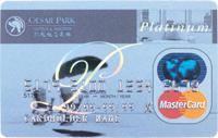 凱撒大飯店聯名卡MasterCard白金卡