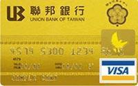 聯邦信用卡VISA金卡