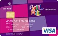 環球購物中心Visa Wave聯名卡VISA普卡