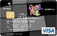 環球購物中心Visa Wave聯名卡VISA白金卡