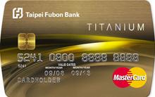 富邦鈦金卡MasterCard鈦金卡