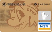 朝陽科技大學認同卡VISA金卡