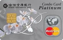 晶片Combo cardMasterCard白金卡