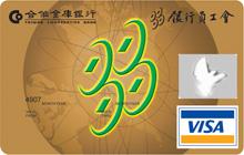 銀行員工會認同卡VISA金卡