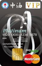 中油聯名卡MasterCard白金卡