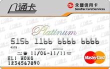 八通卡MasterCard白金卡